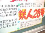 toshobu2006-04-25
