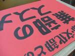 toshobu2007-02-20