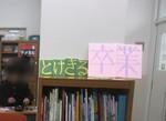 toshobu2012-02-23