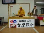 toyotoki112008-03-27