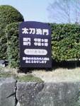 toyotoki112009-04-02