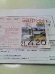 toyotoki112009-04-21