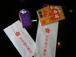 tsuchiura2007-12-13