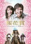 tsuchiura2008-04-12