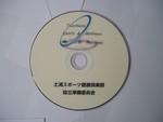 tsuchiura2008-11-04