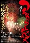tsuchiura2011-10-01