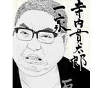 tsuchiura2011-11-22