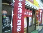 tsuchiura2012-02-11