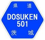 tsuchiura2012-07-17
