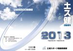 tsuchiura2013-01-15