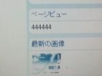tsuchiura2013-01-16