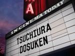 tsuchiura2014-04-12