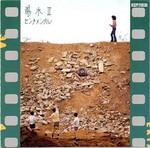 tsuchiura2014-06-21