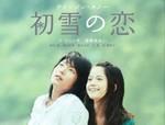 tsuchiura2015-01-21