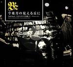 tsuchiura2015-09-27