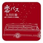 tsuchiura2016-12-26