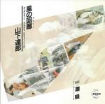tsuchiura2018-05-22
