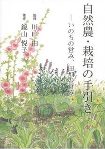 監修川口由一・著者鏡山悦子『自然農・