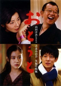 山田洋次監督『おとうと』(2010)