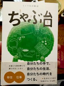 『ちゃぶ台』創刊号