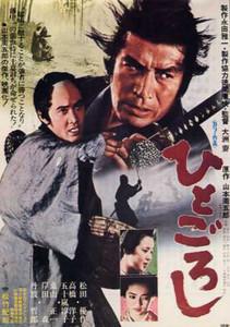 大洲斉監督『ひとごろし』(1976)
