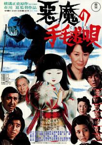 市川崑監督『悪魔の手毬唄』(1977)