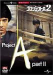 プロジェクトA2
