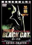 BLACK CAT黒い女豹
