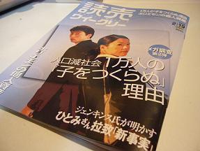 読売ウィークリー2.19