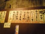高松市内の居酒屋で