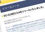EC-CUBE 2.3.4リリース