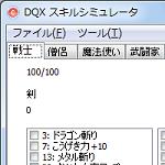 「DQX スキルシミュレータ」v1.0