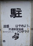 yakamochi2007-06-29