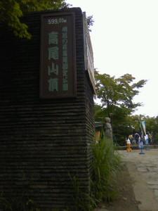 yamanouta2010-07-03
