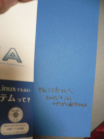 サイン入りMonaOS本