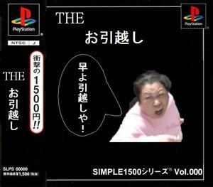 The お引越し by 引越しおばさん