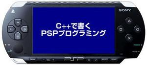 PSP programming in C++