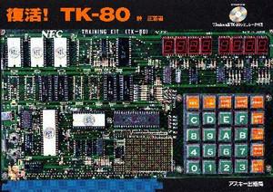 復活!TK-80