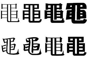漢字フォント脆弱性