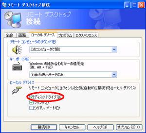 リモートデスクトップのファイル共有