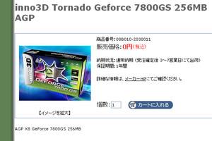 0円!(゜Д゜)