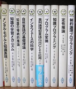 知識情報処理シリーズ