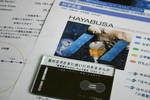 yatsugatake2005-08-09