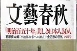 『文藝春秋』四月号の表紙