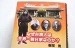 『なぜ台湾人は世界一親日家なのか?』