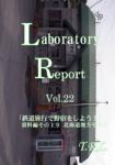 C93新刊表紙