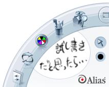 Alias Sketchbook Pro 1.1