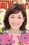 「福岡Walker(2012/9)」