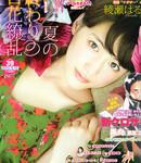 「週刊ビックコミックスピリッツ(No.39