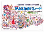 yokohama-kukan2006-04-25
